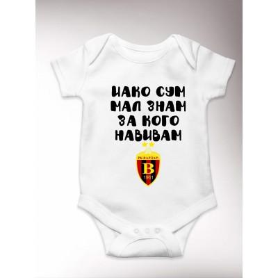 HC VARDAR BABY BODYSUIT 3